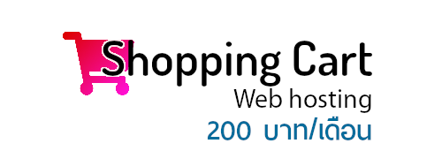 shopping-cart-web-hosting-banners.png เพียง 200 บ./เดือน