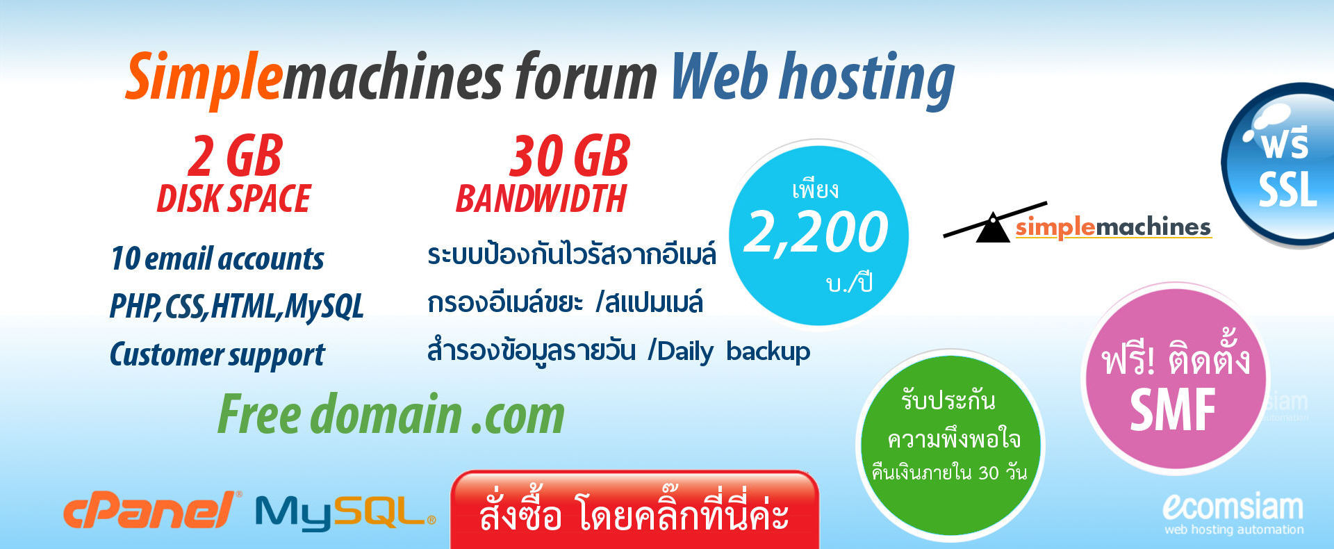 smf : simple machines forum web hosting thailand -เว็บโฮสติ้ง ฟรีโดเมนเนม - web-hosting-thailand-free domain-smf : simple machines forum web hosting-banner